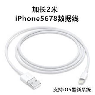 Dây Cáp Sạc Truyền Dữ Liệu Cho Apple Dài 2m