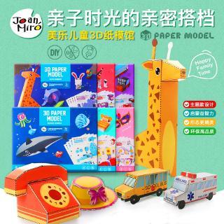 Bộ Đồ Chơi Xếp Hình Origami 3d Cho Bé