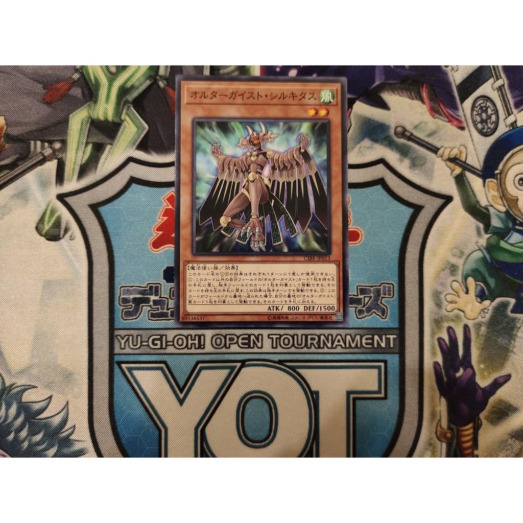 Thẻ bài Yugioh chính hãng Altergeist Silquitous – CIBR-JP013 – Common