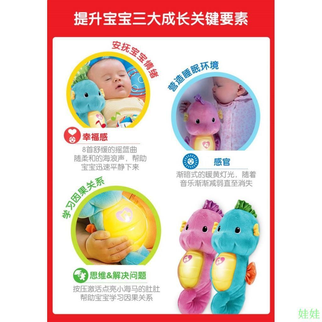 đồ chơi phát nhạc hình cá ngựa cho bé