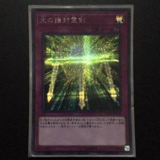 Sprititual Swords of Revealing Light