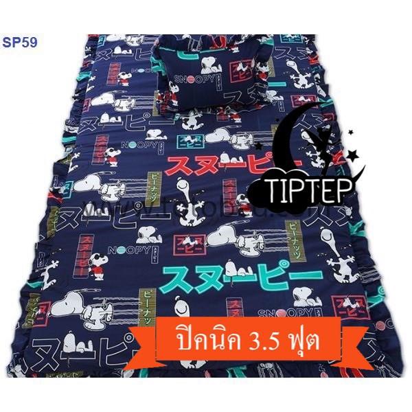 ที่นอนปิคนิค 3.5 ฟุต SP59 ลายสนูปี้ Snoopy / TOTO