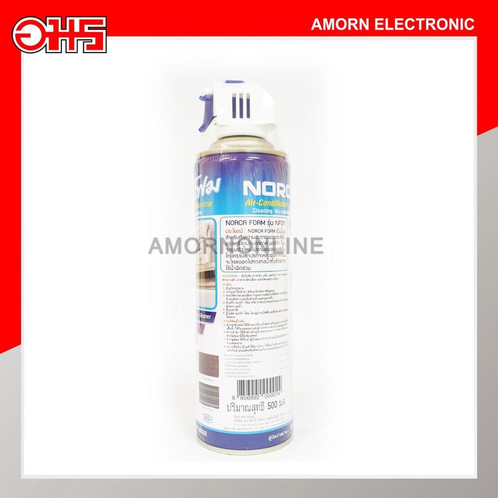 Houseware โฟมล้างคอยล์ แอร์บ้าน NORCA NF09 อมร อีเล็คโทรนิคส์ อมรออนไลน์ouseware โฟมล้างคอยล์ แอร์บ้าน NORCA NF09 อมร อี