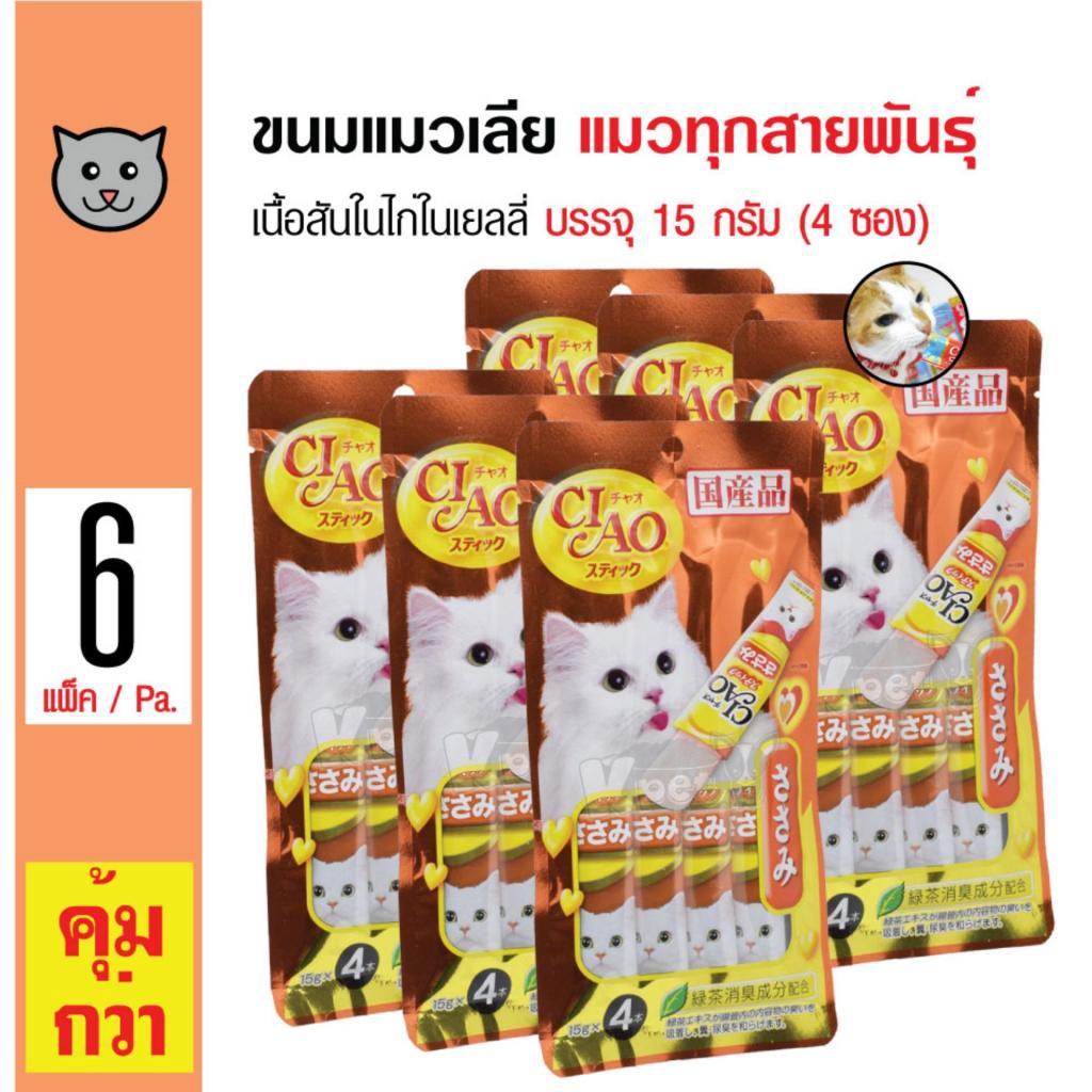 Ciao Churu ขนแมวเลีย ขนมแมว เนื้อสันในไก่ในเยลลี่ สำหรับแมวทุกสายพันธุ์ ขนาด 15 กรัม 4SC-83 (4 ซอง/ แพ็ค) x 6 แพ็คiao Ch