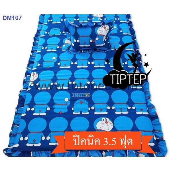 ที่นอนปิคนิค 3.5 ฟุต DM107 ลายโดราเอม่อน - Doraemon / TOTO โดเรม่อน