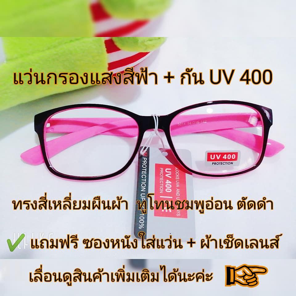 แว่นตากรองแสง ทรงสี่เหลี่ยมผืนผ้า กรองแสงจากหน้าจอคอม กรองแสงจากหน้าจอมือถือ ช่วยถนอมสายตา  สินค้าโปรโมชั่นราคาพิเศษ