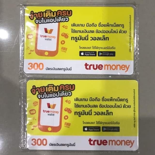 บัตรทรูมันนี่/Truemoney/True Money/ทรูวอลเลท/ใช้เติม Truewallet ได้ 150/300 บาท