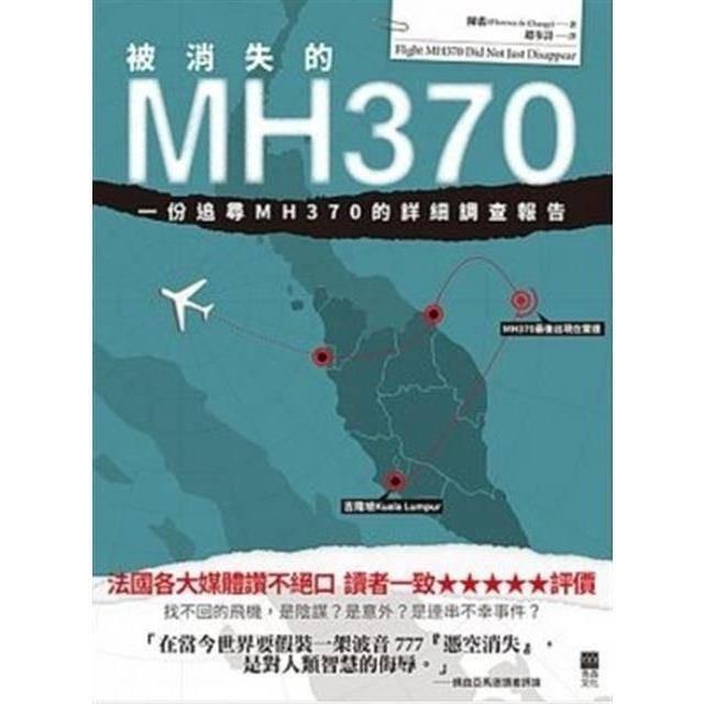 (book) mh 370:a find mh 470 รายละเอียดและ chen