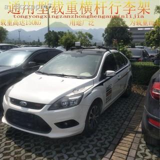 FAW Xenya mNn Weizhi V5 Jiabao Av80750 Giá hành lý gắn trên nóc Xiali dầm ngang bằng hợp kim nhôm phổ thông thumbnail