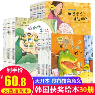 Sách Ảnh 30 Trang Hàn Quốc Cho Bé 0-1 – 2-3 – 6 Tuổi