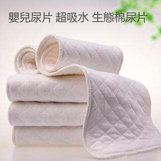 Tã Lót Vải Cotton Thân Thiện Với Môi Trường Có Thể Giặt Sạch Tiện Lợi Cho Bé thumbnail