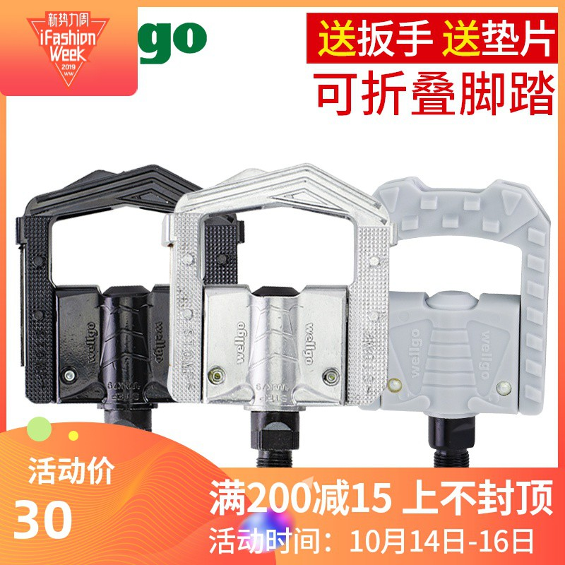 Full 188 shipments Taiwan Weige wellgo F178 F265 aluminum alloy loose beads foldable bicycle pedals ankle