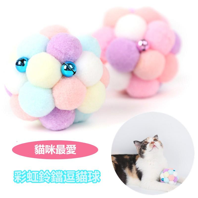 แมวของเล่นบอลเบลล์ tease แมวลูกแมวอินเตอร์แอคทีสนุกบอลสัตว์เลี้ยง