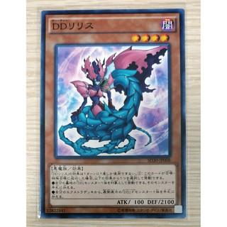[Thẻ Yugioh] D/D Lilith