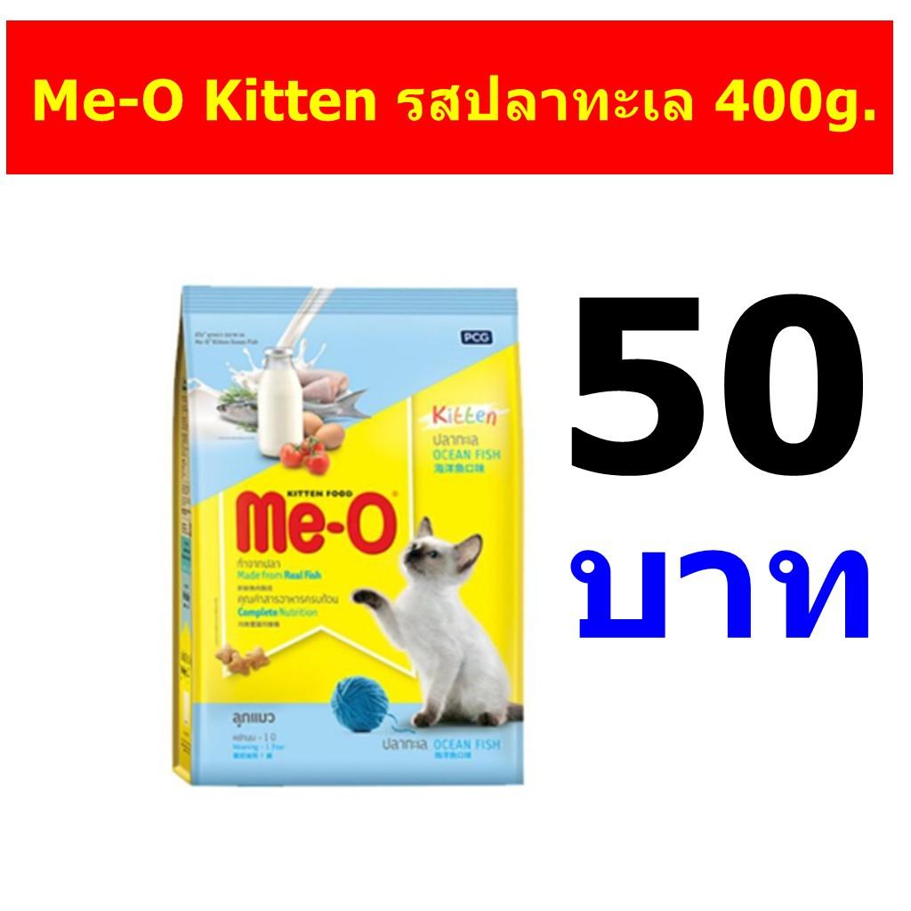 [400g.] Me-O Kitten Ocean Fish มีโอ อาหารแมว(แบบเม็ด) รสปลาทะเล สำหรับลูกแมว