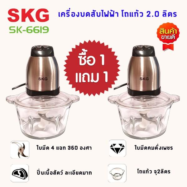 SKG เครื่องบด-สับ ไฟฟ้า เครื่องผสมอาหาร เครื่องบดเนื้อสัตว์ รุ่นSK-6619 ซื้อ 1 แถม 1