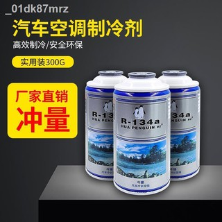 Máy lạnh ô tô chất làm r134a bảo vệ môi trường tác nhân mát freon loại đá chính hãng thumbnail