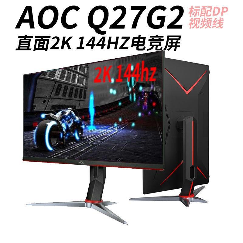 AOC CQ27G3S 27 inch 2K Điểm cao 144Hz Màn hình năng lượng điện cong máy tính Q27G2S