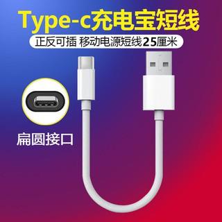 Android Dây Cáp Ngắn 25cm Cho Vivo Redmi Huawei Op Meizu