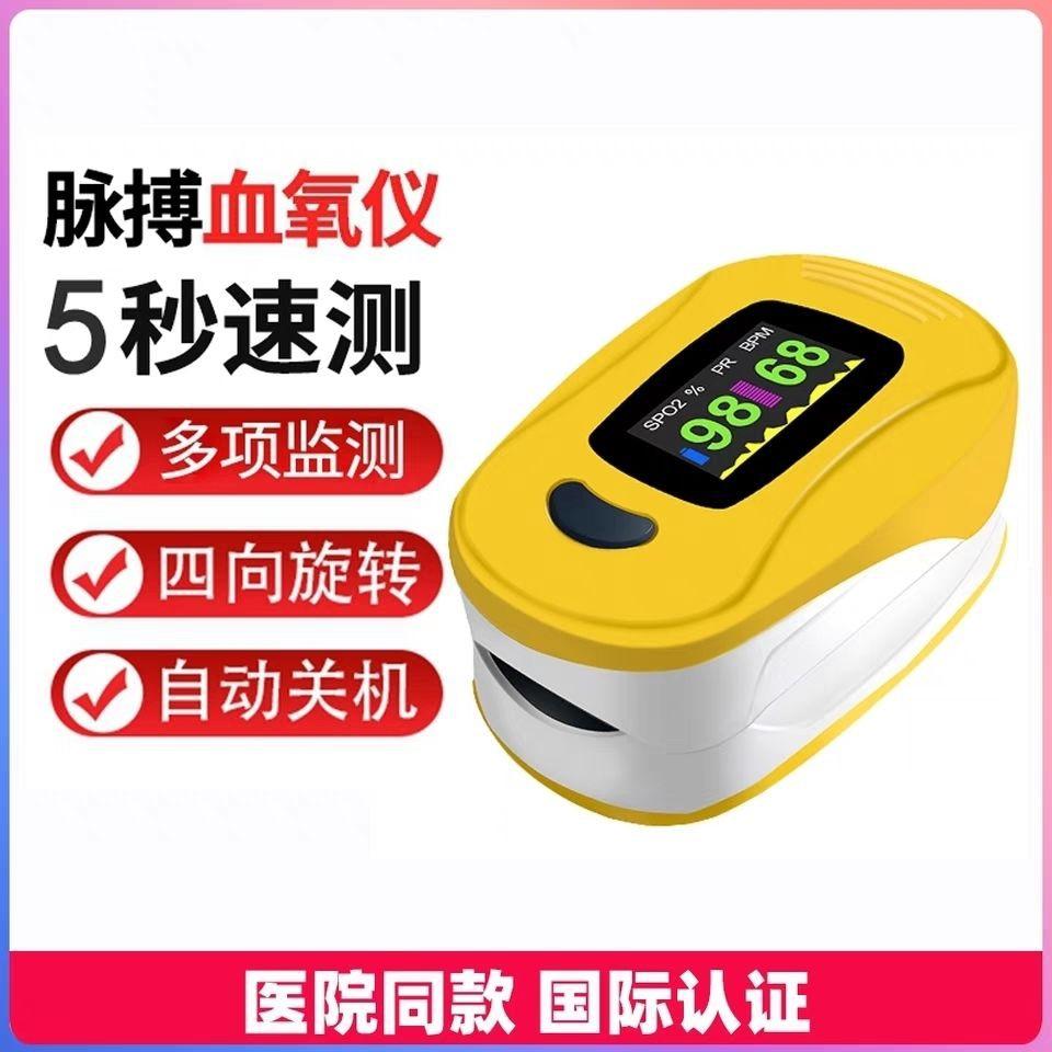 Máy đo nồng độ oxy trong máu Loại kẹp ngón tay Y tế Phát hiện độ bão hòa oxy trong máu Màn hình màu Màn hình màu Máy đo