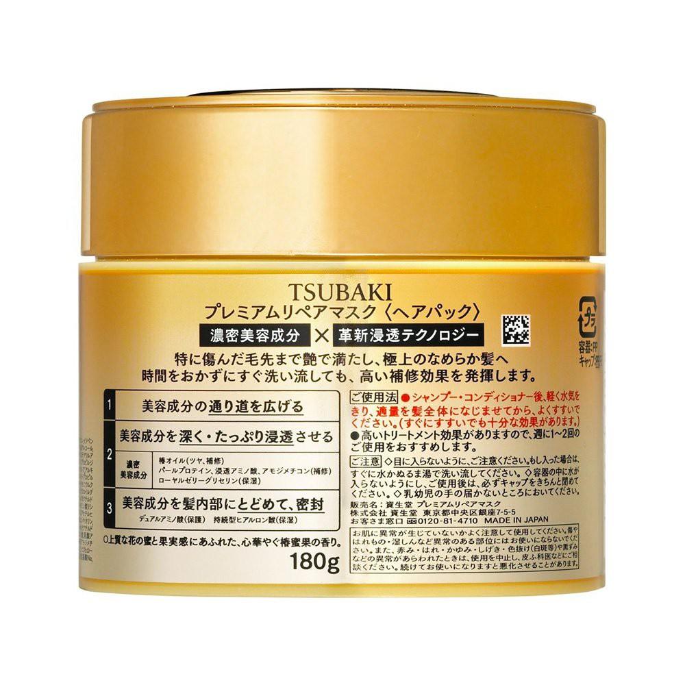 [Mã COSSBDCPC1 -8% ĐH250k]Mặt nạ tóc cao cấp phục hồi hư tổn Tsubaki 180g