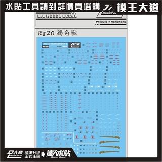 Miếng Dán Hình Kỳ Lân Rg-0 Độc Đáo Tỉ Lệ 1 / 144 Trang Trí Xe Hơi Rg 20