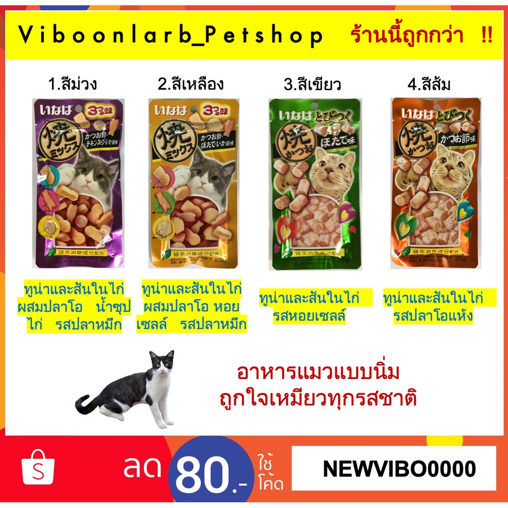 Inaba Soft bits อาหารเม็ดนิ่มสำหรับแมวทำจากทูน่าและสันในไก่ น้ำหนัก 25 กรัม