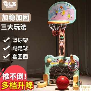 bộ đồ chơi bóng rổ dành cho trẻ