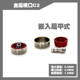 Phụ Kiện Mod – Metal Part – Ống xả kim loại C2 * 2 cái (Metallic Air Vents Thruster C2 * 2units)