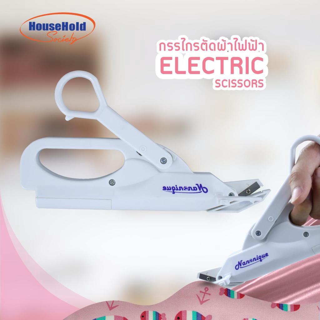HHsociety กรรไกรตัดผ้าไฟฟ้า ที่ตัดเศษด้าย กรรไกรไฟฟ้า Electric Scissors (White)