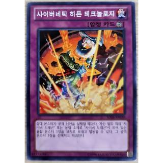 [Thẻ Yugioh] Cybernetic Hidden Technology |KR| Common (GX)