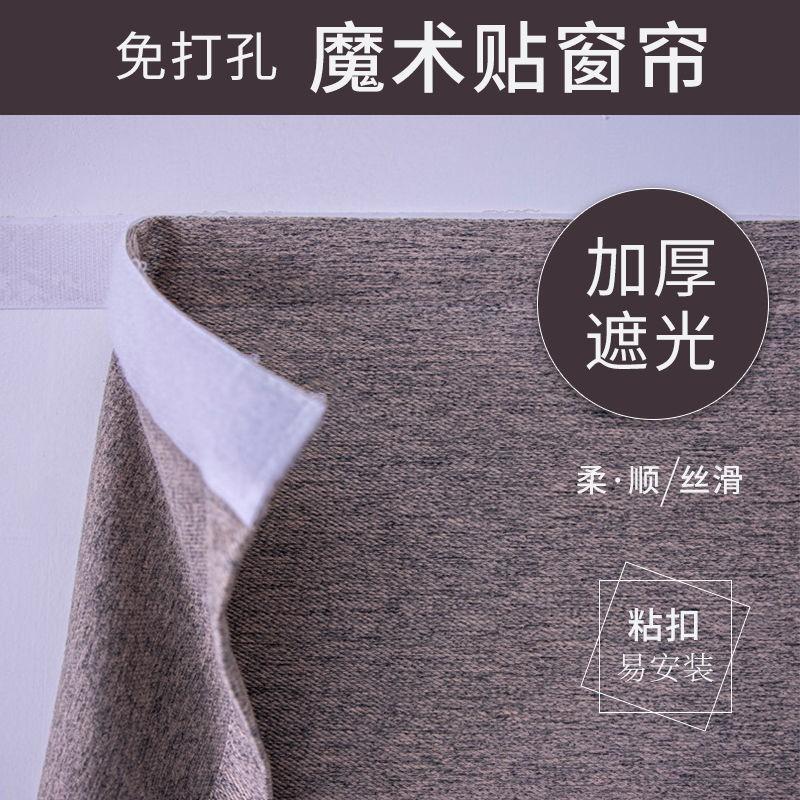 Rèm Cửa Sổ Che Nắng Tự Dính Thiết Kế Đơn Giản Tiện Dụng Cho Phòng Ngủ
