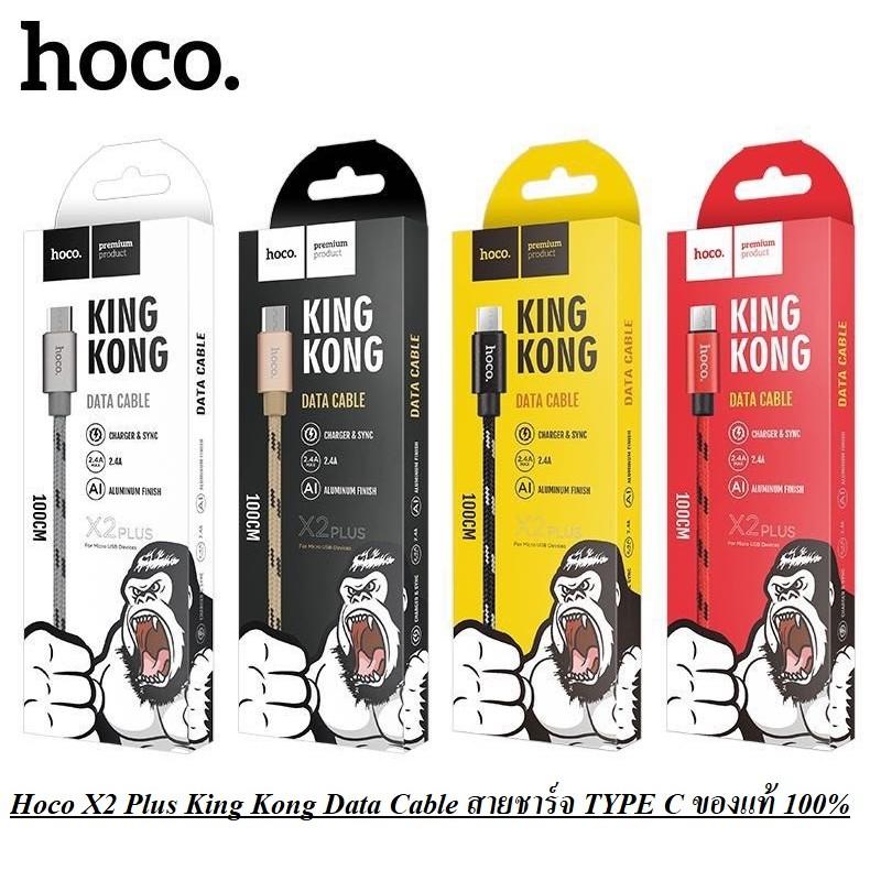 Hoco X2 Plus King Kong Data Cable สายชาร์จ TYPE C ของแท้ 100%