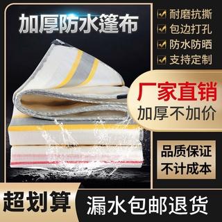 ✲Tấm vải che nắng chống thấm nước chất liệu dày dặn
