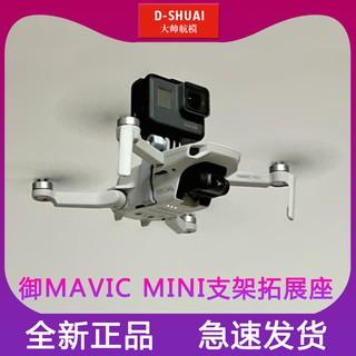 Giá Đỡ Mở Rộng Mini Cho Dji Mavic Pro Drone