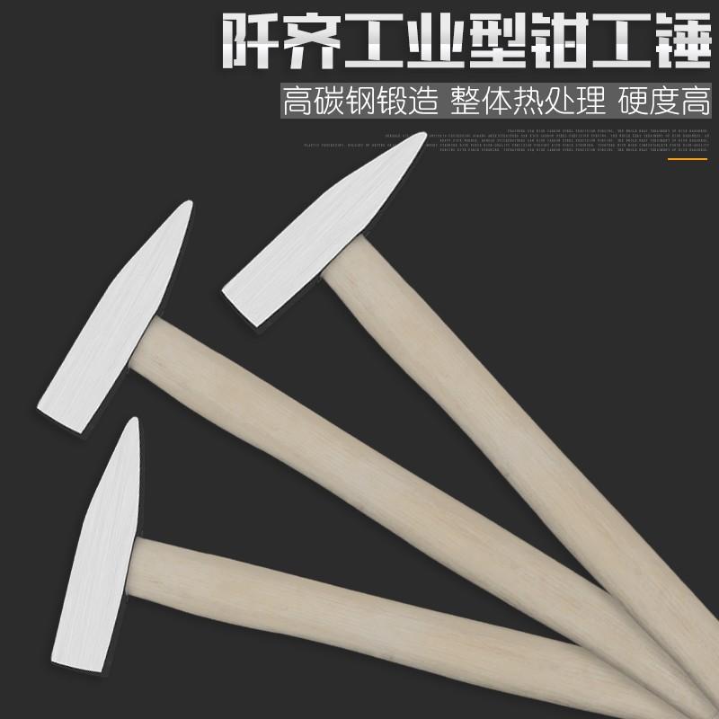 Ha06vn! Fitter hammer small hammer small hammer sheet metal plastic hammer elec