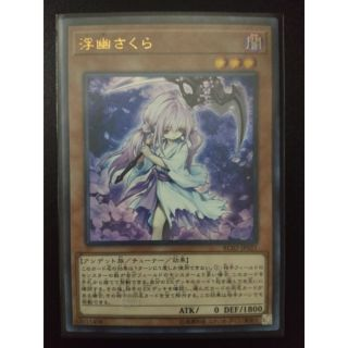 Thẻ bài Yugioh: Ghost Reaper & Winter Cherries RC02-JP021 – Ultra Rare