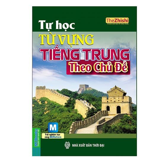 Sách - Tự Học Từ Vựng Tiếng Trung Theo Chủ Đề (Kèm App MCBooks) - 9967010 , 1042261761 , 322_1042261761 , 85000 , Sach-Tu-Hoc-Tu-Vung-Tieng-Trung-Theo-Chu-De-Kem-App-MCBooks-322_1042261761 , shopee.vn , Sách - Tự Học Từ Vựng Tiếng Trung Theo Chủ Đề (Kèm App MCBooks)