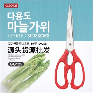 Kéo Cắt GGomi Hàn Quốc (Kích Thước 230mm)