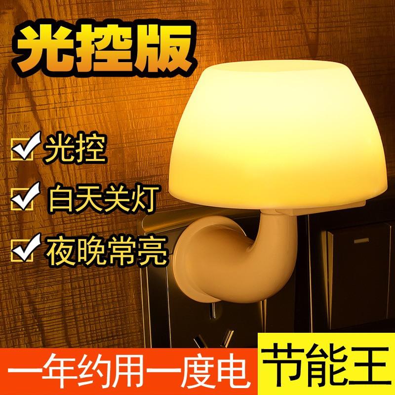 đèn ngủ led tiết kiệm năng lượng