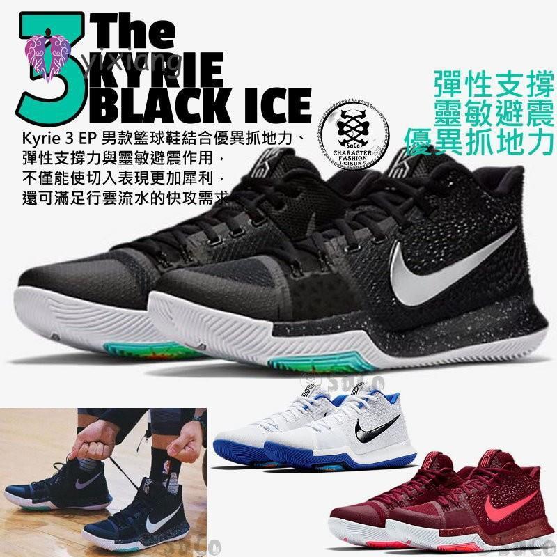 KSK@ รองเท้าผ้าใบกีฬา Nike Kyrie Irving 3 KI3 สีดำ สีแดง สีฟ้า สีเขียว สำหรับบุรุษ