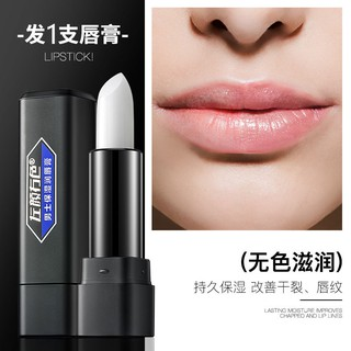 Son lì Son bóng Zuo Yan Right Men Lip Thương hiệu Red Natural Red Monster Coloring Moisturising Moisturising Anti – Crac