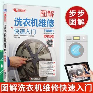 Máy Giặt Đồ Chơi