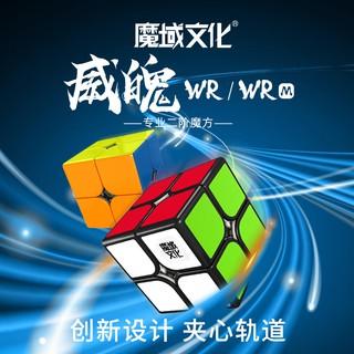 Khối Rubik Ma Thuật 2 Tốc Độ