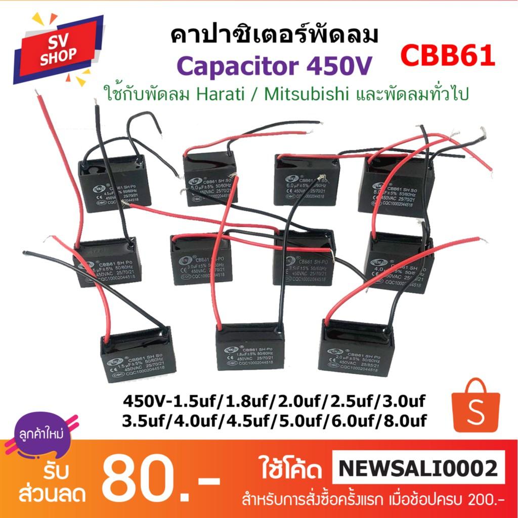 CBB61 คาปาซิเตอร์พัดลม 450V