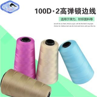 100 D Lock Edge Polyester Elastic Sewing Thread