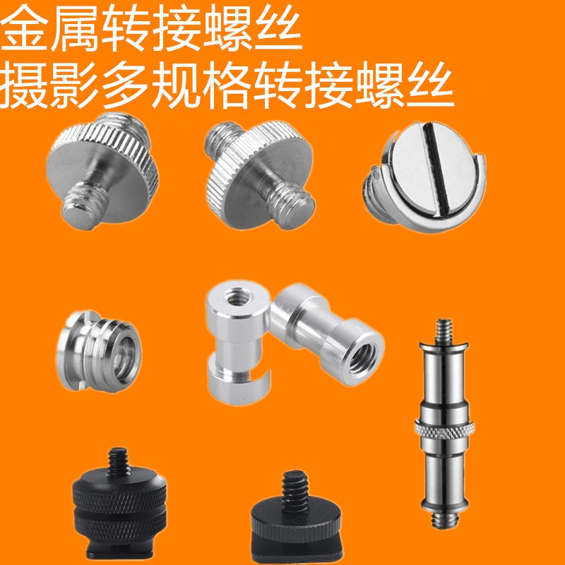 nd 3/8 and B/E type flash holder special internal and external screw accessories