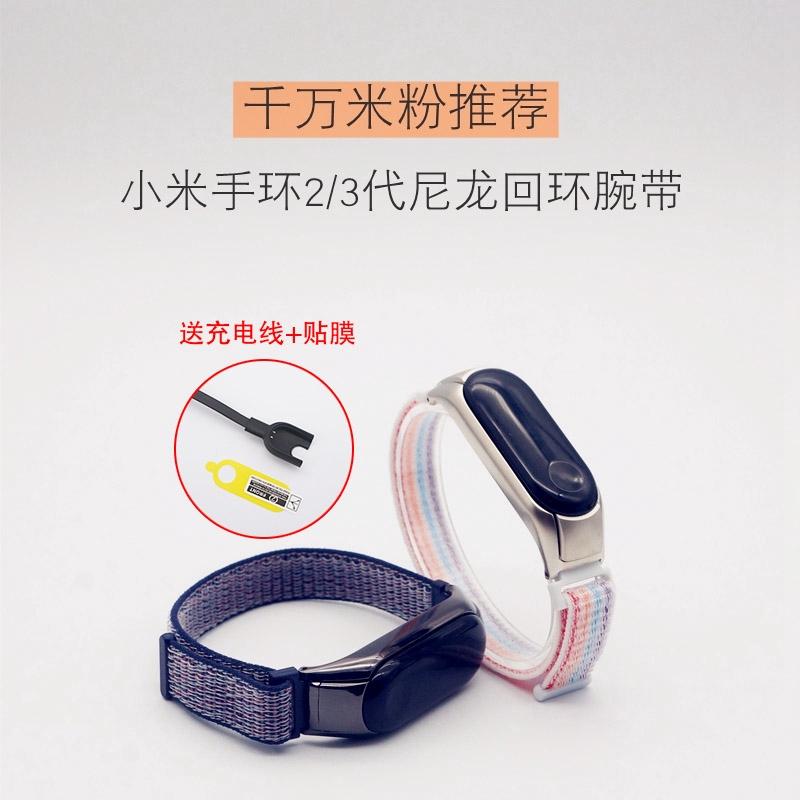 ▤✚✥Mischa new Xiaomi Bracelet 3 wrist belt NFC two or three generation nylon loopback strap Replace metal frame casual