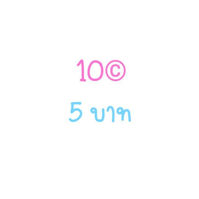 10เหรียญ 5บาท✨สติ๊กเกอร์ อีโมจิ ธีมไลน์ ✨เหรียญแท้100%
