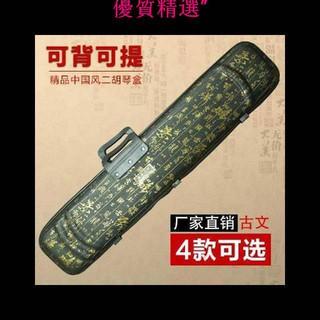 Hộp Nhạc Cụ Đàn Nhị Trung Quốc Chất Lượng Cao